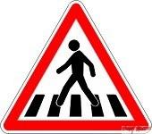 Panneau Attention Passage piétons - A13b
