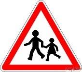 Panneau Attention enfants - A13a